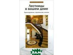 Лестницы в вашем доме. Проектирование, строительство, монтаж. Справочное пособие