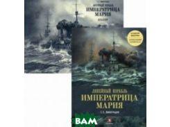 Линейный корабль& 171;Императрица Мария& 187;. Легенда длиной в столетие + фотоальбом (количество томов: 2)