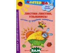 Листик-листик, улыбнись! Коллаж из природного материала. Учебно-методическое издание для совместной досуговой деятельности детей и взрослых
