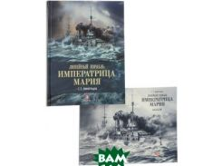 Линейный корабль  Императрица Мария  (+ альбом)