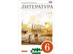 Литература. 6 класс. Учебник-хрестоматия