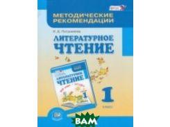 Литературное чтение. 1 класс. Методические рекомендации. Пособие для учителя