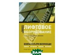 Лифтовое оборудование. Безопасность при эксплуатации (приказы, акты, планы, журналы, протоколы)