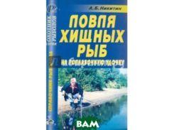 Ловля хищных рыб на поплавочную удочку. Справочник
