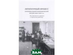 Литературный процесс в региональной периодической печати 1830-1930 гг.: От  Заволжского муравья  к  Уральскому рабочему