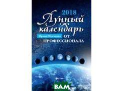 Лунный календарь от профессионала на 2018 год