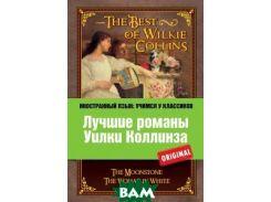 Лучшие романы Уилки Коллинза. Лунный камень. Женщина в белом