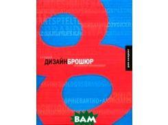 Лучший дизайн брошюр / The Best of Brochure Design 8