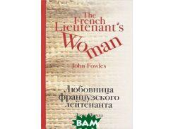 Любовница французского лейтенанта / The French Lieutenant`s Woman