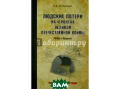 Людские потери на фронтах Великой Отечественной. Красная армия против вермахта
