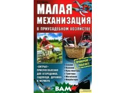 Малая механизация в приусадебном хозяйстве. Хитрые приспособления для огородника, садовода