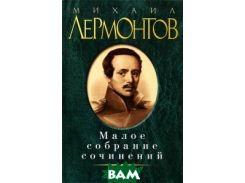 Малое собрание сочинений. Лермонтов Михаил Юрьевич