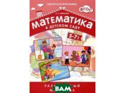 Математика в детском саду. Раздаточный материал для детей 5-7 лет + методические рекомендации