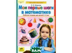 Математика для дошкольников. Мои первые шаги в математике. Рабочая тетрадь (4-5 лет)