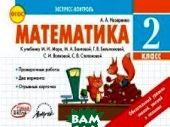 Математика. 2 класс. К учебнику М. И. Моро, М. А. Бантовой, Г. В. Бельтюковой, С. И. Волковой, С. В. Степановой