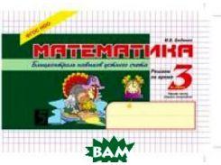 Математика. 3 класс. Блиц-контроль навыков устного счёта. Часть 1