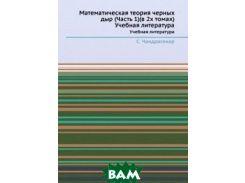 Математическая теория черных дыр (Часть 1)(в 2х томах)