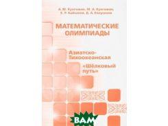 Математические олимпиады. Азиатско-Тихоокеанская,  Шелковый путь