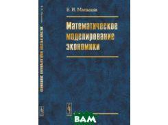 Математическое моделирование экономики