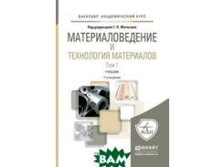 Материаловедение и технология материалов. Учебник для академического бакалавриата (количество томов: 2)