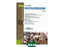 Материаловедение. Учебник для бакалавриата
