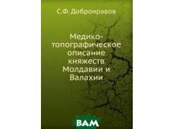 Медико-топографическое описание княжеств Молдавии и Валахии