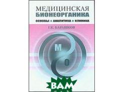 Медицинская бионеорганика. Основы, аналитика, клиника.