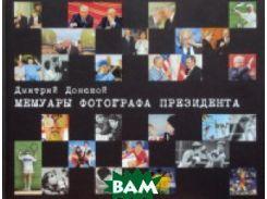 Мемуары фотографа Президента
