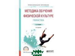 Методика обучения физической культуре. Гимнастика. Учебное пособие для СПО