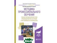 Методика профессионального обучения. Учебное пособие для мастеров производственного обучения и наставников на производстве