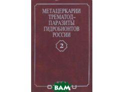 Метацеркарии трематод - паразиты рыб Каспийского моря и дельты Волги. Том 2