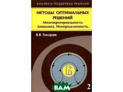 Методы оптимальных решений. В 2-х томах. Том 2: Многокритериальность. Динамика. Неопределенность. Гриф УМО вузов России