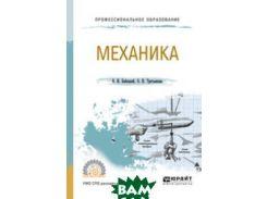 Механика. Учебное пособие для СПО