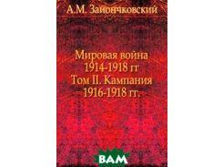 Мировая война 1914-1918 гг. Том II. Кампания 1916-1918 гг.