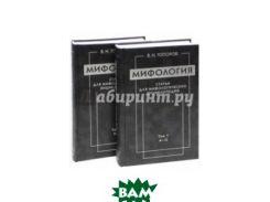 Мифология. Статьи для мифологических энциклопедий. В 2-х томах