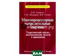 Многопроцессорные вычислительные системы. Теоретический анализ, математические модели и применение