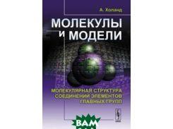 Молекулы и модели: Молекулярная структура соеденений элементов главных групп
