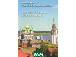 Монастыри и храмы Российской империи. Фотогрфии С. Прокудина-Горского