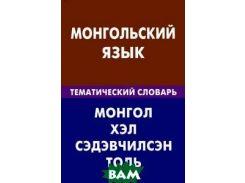 Монгольский язык. Тематический словарь. 20000 слов и предложений. С транскрипцией монгольских слов. С русским и монгольским указателями