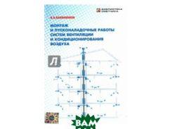 Монтаж и пусконаладочные работы систем вентиляции и кондиционирования воздуха