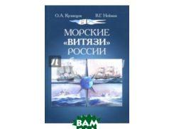 Морские Витязи России. Экспедиция НИС Витязь IV (1982-1993 гг) и трех его предшественников