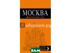 Москва. Путеводитель. Оранжевый гид