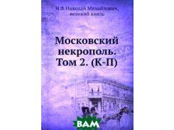 Московский некрополь. Том 2. (К-П)