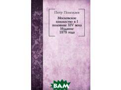 Московское княжество в I половине XIV века. Издание 1878 года