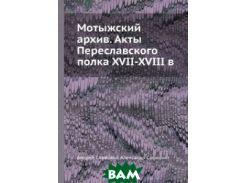 Мотыжский архив. Акты Переславского полка XVII-XVIII в.