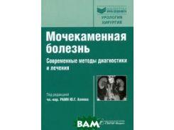 Мочекаменная болезнь: современные методы диагностики и лечения. Руководство