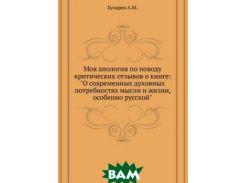 Моя апология по поводу критических отзывов о книге: О современных духовных потребностях мысли и жизни, особенно русской