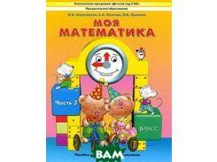 Моя математика. Для детей 5-7 лет. Учебное пособие. В 3 частях. Часть 3