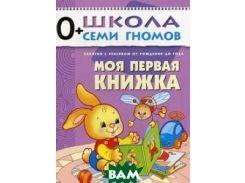 Моя первая книжка. Для занятий с детьми от рождения до года