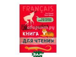 Моя первая книга для чтения: французский язык для детей младшего школьного возраста.
